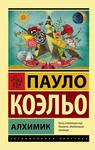 "Книга ""Алхимик"" обложка"