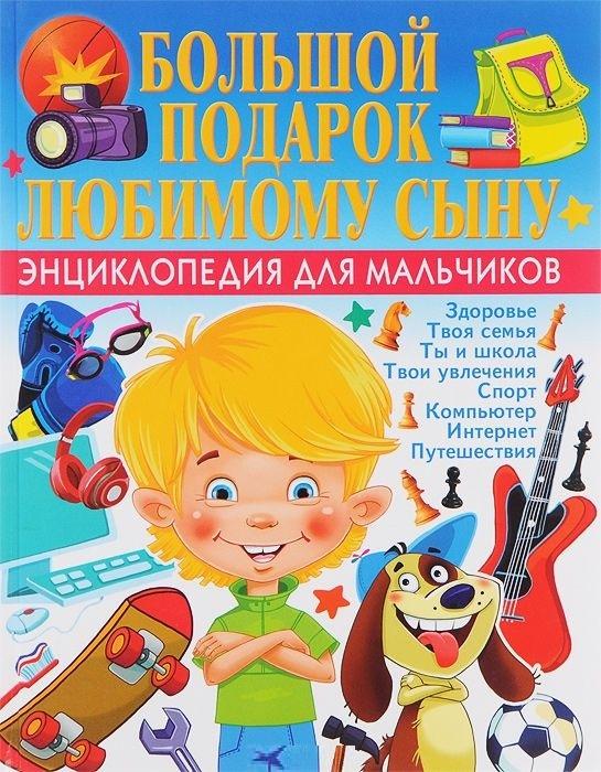 """Купить книгу """"Большой подарок любимому сыну. Энциклопедия для мальчиков"""""""