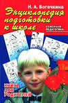 Энциклопедия подготовки к школе