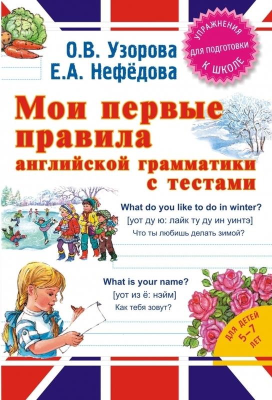 """Купить книгу """"Мои первые правила английской грамматики с тестами"""""""
