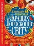 Дорогоцінна енциклопедія кращих гороскопів світу