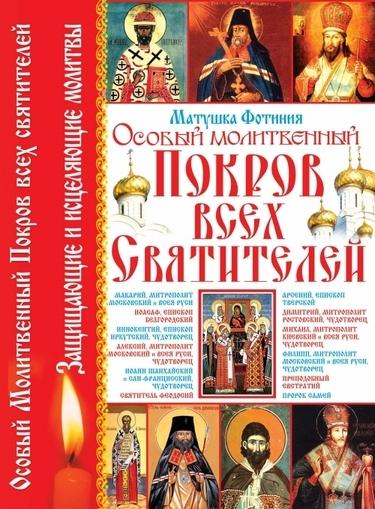 """Купить книгу """"Особый Молитвенный Покров всех святителей"""""""