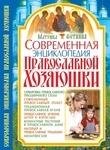 Современная энциклопедия православной хозяюшки