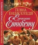 Повна енциклопедія сучасного етикету