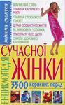 Енциклопедія сучасної жінки. 3500 корисних порад