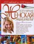 Популярная женская энциклопедия