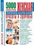 Женская энциклопедия красоты и здоровья: 5000 замечательных советов