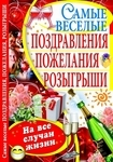 Самые веселые поздравления, пожелания, розыгрыши - купить и читать книгу