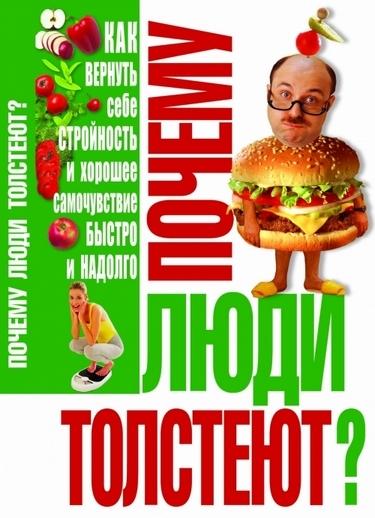 """Купить книгу """"Почему люди толстеют?"""""""