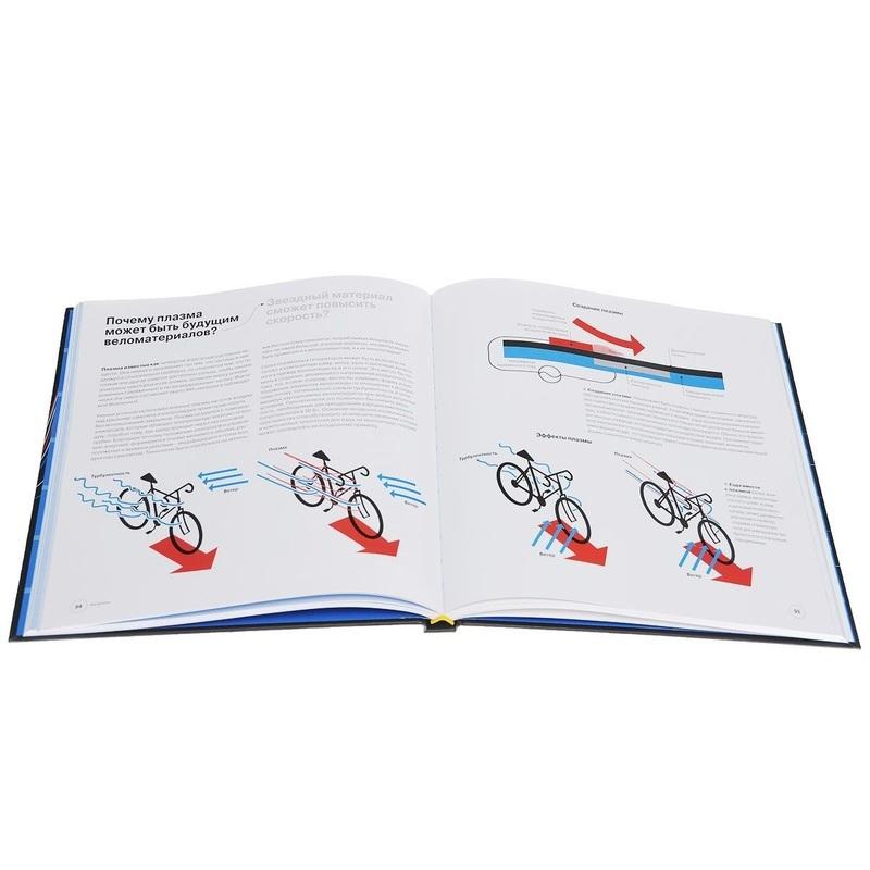 """Купить книгу """"Наука о велосипеде. Как взаимодействуют человек и велосипед"""""""