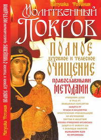 """Купить книгу """"Полное духовное и телесное очищение православными методами"""""""