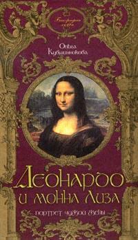 """Купить книгу """"Леонардо и Монна Лиза. Портрет чужой жены"""""""