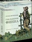 """Фото книги """"Приключения Гекльберри Финна"""""""