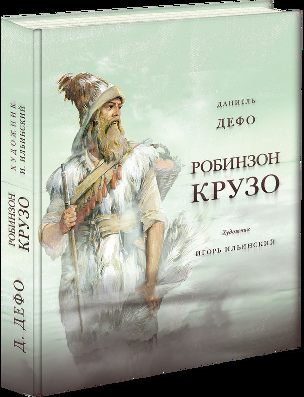 """Купить книгу """"Жизнь и удивительные приключения морехода Робинзон Крузо"""""""