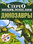 """Фото книги """"Динозавры. Стереоэнциклопедия"""""""