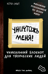"""Фото книги """"Уничтожь меня! Уникальный блокнот для творческих людей"""""""