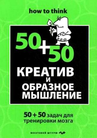 """Купить книгу """"Креатив и образное мышление. 50+50 задач для тренировки"""""""