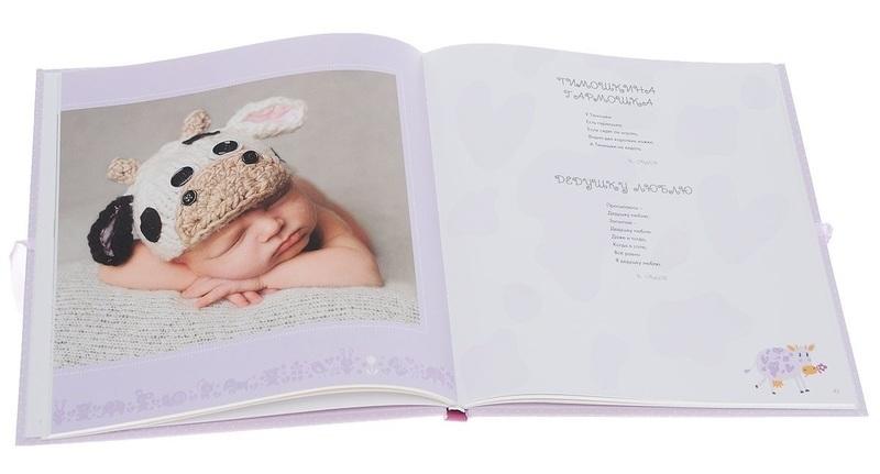 """Купить книгу """"Моя малышка. Альбом"""""""