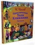 """Фото книги """"Приключения Толи Клюквина"""""""