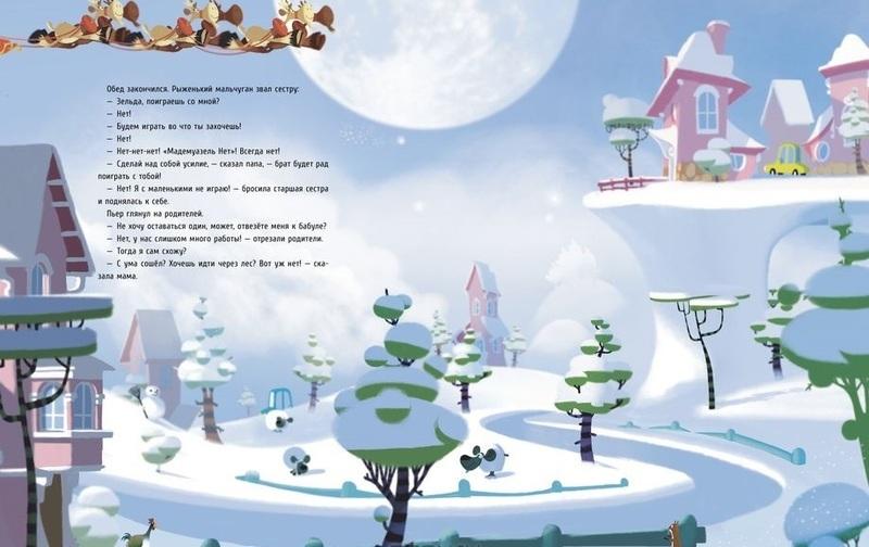 """Купить книгу """"Дорогой Дед Мороз!"""""""