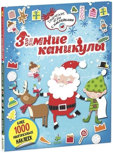 """Купить книгу """"Зимние каникулы"""""""