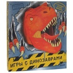 """Обложка книги """"Игры с динозаврами"""""""