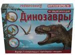 Динозавры. Книжка-панорамка