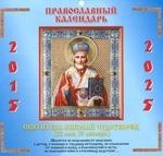 Православный календарь 2015-2025 (на скрепке). Святитель Николай Чудотворец
