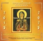 Православный календарь. 2015-2025 (на скрепке). Святой Преподобный Нил Столобенский