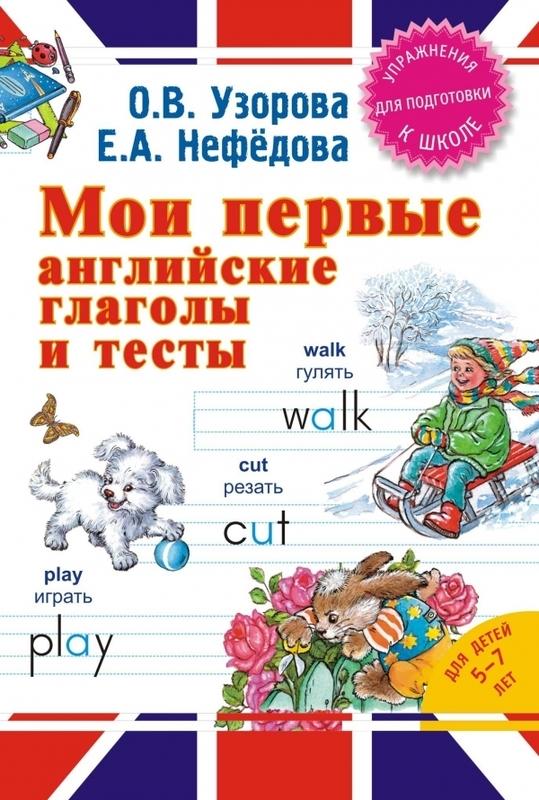 """Купить книгу """"Мои первые английские глаголы и тесты"""""""