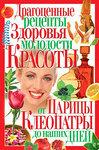 Драгоценные рецепты здоровья, молодости, красоты от царицы Клеопатры до наших дней