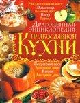 Драгоценная энциклопедия православной кухни