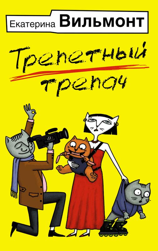 """Купить книгу """"Трепетный трепач"""""""