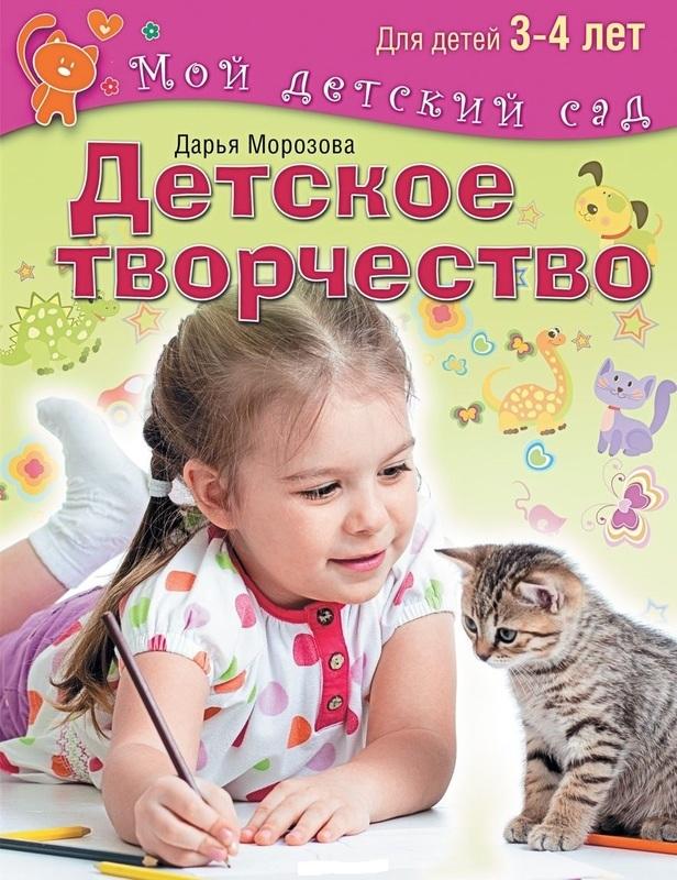 Детское творчество. Для детей 3-4 лет - купить и читать книгу