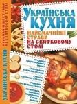 Українська кухня. Найсмачніші страви на святковому столі