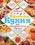 Украинская кухня. Любимые блюда на праздничном стол