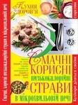 Смачні, корисні низькокалорійні страви в мікрохвильовій печі