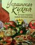 Украинская кухня. Лучшие рецепты самых вкусных блюд