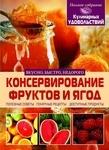 Консервирование фруктов и ягод