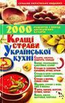 Кращі страви української кухнi