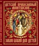 Детский православный молитвослов