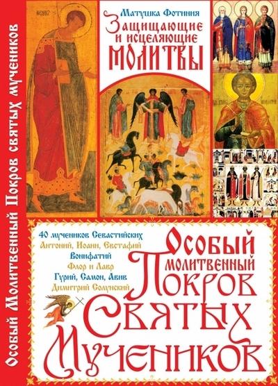 """Купить книгу """"Особый Молитвенный Покров святых мучеников"""""""