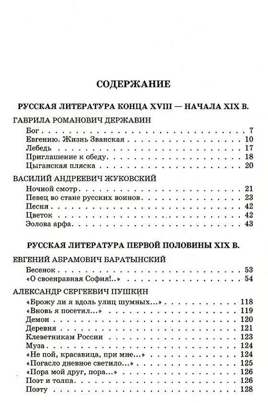 """Купить книгу """"Новейшая хрестоматия по литературе. 10 класс"""""""