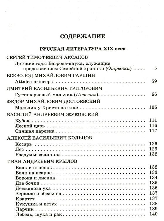 """Купить книгу """"Новейшая хрестоматия по литературе. 5 класс"""""""