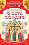 Особый Молитвенный Покров Животворящего Креста Господня