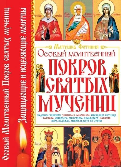 """Купить книгу """"Особый Молитвенный Покров святых мучениц"""""""