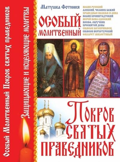 """Купить книгу """"Особый Молитвенный Покров святых праведников"""""""
