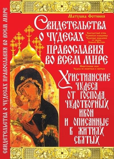 """Купить книгу """"Свидетельства о чудесах православия во всем мире"""""""