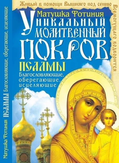 """Купить книгу """"Уникальный молитвенный покров. Псалмы благославляющие, оберегающие, исцеляющие"""""""