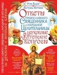 Ответы православного священника и народной целительницы на церковные и житейские вопросы